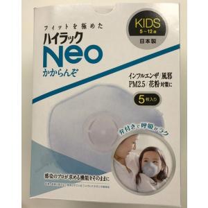 興研 ハイラック Neo かからんぞ KIDS 5枚入り sogo-e-shop