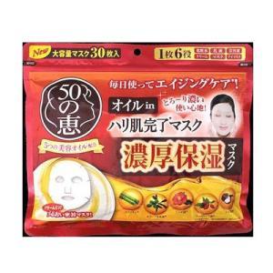 50の恵 オイルinハリ肌完了マスク 30枚 ロート製薬【RH】 sogo-e-shop
