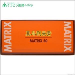 真斗利来素50(マトリクス50) コエンザイムQ10 4粒×30包 和漢生薬研究所 【RH】 sogo-e-shop