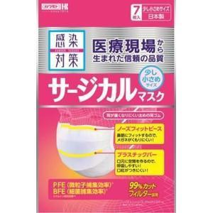 【メール便 送料無料】サージカルマスク 少し小さめサイズ 7...