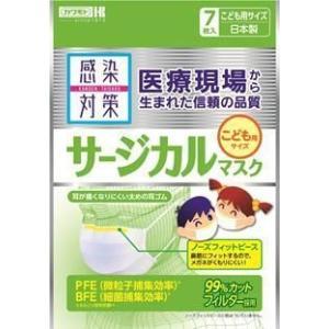 【メール便 送料無料】サージカルマスク こどもサイズ 7枚入...