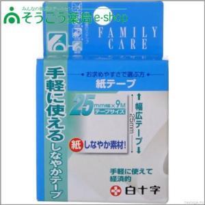 FC(ファミリーケア) 紙テープ 25mm×9m 白十字 【PT】