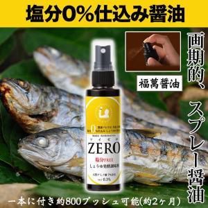 福萬醤油 塩分0%仕込み醤油ソイゼロ SOY-ZERO(無塩醸造調味液)スプレー調味料/【RH】|sogo-e-shop