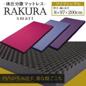 送料無料 ラクラスマート 体圧分散マットレス RAKURA smart 西川リビング 全3色【NL】