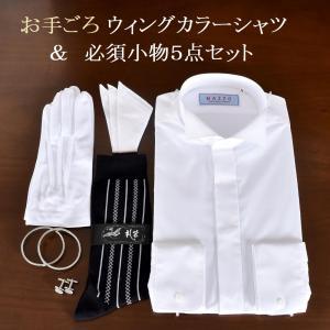 0b4d2b4da19f4 ウィングカラーシャツと必須小物5点セット/お手ごろ価格/3営業日以内 ...