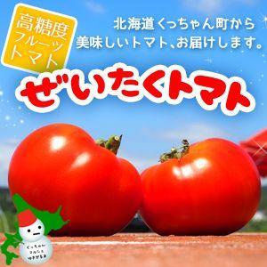 北海道産 高糖度フルーツトマト!! ぜいたくトマト(約1.3kg):くっちゃんマルシェゆきだるま