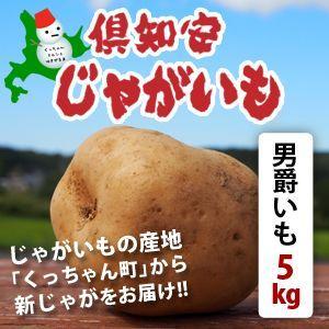 北海道産!!ホクホクじゃがいも 「男爵芋」(5kg) :くっちゃんマルシェゆきだるま