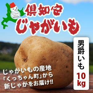 北海道産!!ホクホクじゃがいも 「男爵芋」(10kg) :くっちゃんマルシェゆきだるま