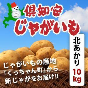 北海道産!!ホクホクじゃがいも 「キタアカリ」(10kg) :くっちゃんマルシェゆきだるま