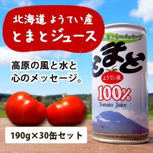 北海道ようてい産!! とまとジュース(190g×30缶) :くっちゃんマルシェゆきだるま