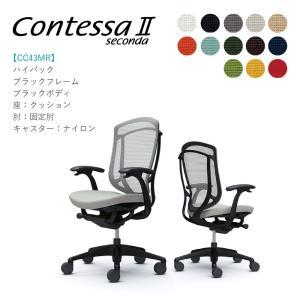 オフィスチェア オカムラ コンテッサ セコンダ ハイバック CC43MR 固定肘 ブラックフレーム ブラックボディ 座:クッション soho-honpo