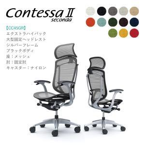 オフィスチェア オカムラ コンテッサ セコンダ 大型固定ヘッドレスト CC45GR 固定肘 シルバーフレーム ブラックボディ 座:メッシュ soho-honpo