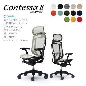 オフィスチェア オカムラ コンテッサ セコンダ 大型固定ヘッドレスト CC45MR 固定肘 ブラックフレーム ブラックボディ 座:メッシュ soho-honpo