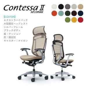 オフィスチェア オカムラ コンテッサ セコンダ 大型固定ヘッドレスト CC47GR 固定肘 シルバーフレーム ブラックボディ 座:クッション soho-honpo