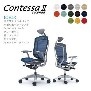 オフィスチェア オカムラ コンテッサ セコンダ 小型可動ヘッドレスト CC4AGA 固定肘 シルバーフレーム グレーボディ 座:メッシュ soho-honpo