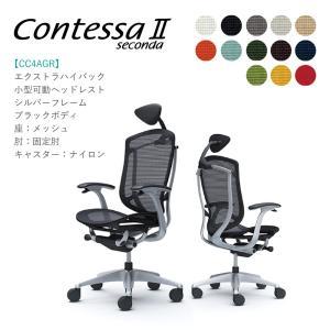 オフィスチェア オカムラ コンテッサ セコンダ 小型可動ヘッドレスト CC4AGR 固定肘 シルバーフレーム ブラックボディ 座:メッシュ soho-honpo