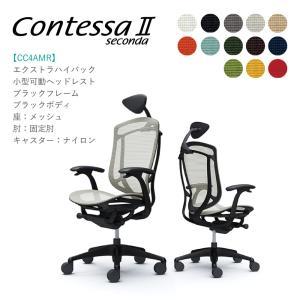 オフィスチェア オカムラ コンテッサ セコンダ 小型可動ヘッドレスト CC4AMR 固定肘 ブラックフレーム ブラックボディ 座:メッシュ soho-honpo