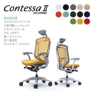 オフィスチェア オカムラ コンテッサ セコンダ 小型可動ヘッドレスト CC4CGA 固定肘 シルバーフレーム グレーボディ 座:クッション soho-honpo