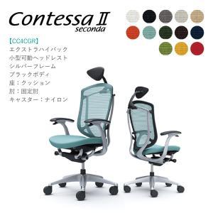 オフィスチェア オカムラ コンテッサ セコンダ 小型可動ヘッドレスト CC4CGR 固定肘 シルバーフレーム ブラックボディ 座:クッション soho-honpo