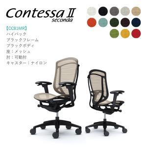 オフィスチェア オカムラ コンテッサ セコンダ ハイバック CC81MR 可動肘 ブラックフレーム ブラックボディ 座:メッシュ soho-honpo
