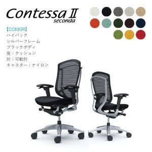 オフィスチェア オカムラ コンテッサ セコンダ ハイバック CC83GR 可動肘 シルバーフレーム ブラックボディ 座:クッション soho-honpo