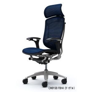 オフィスチェア オカムラ コンテッサ 大型ヘッドレストタイプ CM91SBシルバーフレーム ブラックボディ 座:メッシュ|soho-honpo