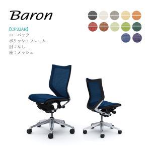 オフィスチェア オカムラ バロン ローバック CP33AR CP33AW肘なし ポリッシュフレーム 座:メッシュ soho-honpo