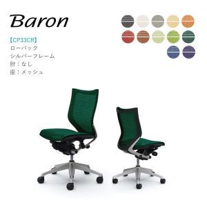 オフィスチェア オカムラ バロン ローバック CP33CR CP33CW肘なし シルバーフレーム 座:メッシュ soho-honpo