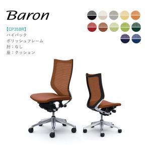 オフィスチェア オカムラ バロン ハイバック CP35BR CP35BW肘なし ポリッシュフレーム 座:クッション soho-honpo