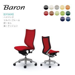 オフィスチェア オカムラ バロン ハイバック CP35DR CP35DW肘なし シルバーフレーム 座:クッション soho-honpo