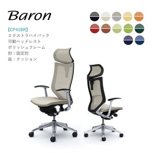 オフィスチェア オカムラ バロン EXハイバック可動ヘッドレストタイプ CP41BR CP41BW固定肘 ポリッシュフレーム 座:クッション soho-honpo
