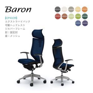 オフィスチェア オカムラ バロン EXハイバック可動ヘッドレストタイプ CP41CR CP41CW固定肘 シルバーフレーム 座:メッシュ soho-honpo