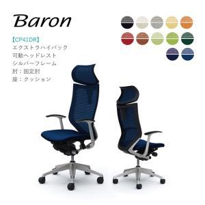 オフィスチェア オカムラ バロン EXハイバック可動ヘッドレストタイプ CP41DR CP41DW固定肘 シルバーフレーム 座:クッション soho-honpo