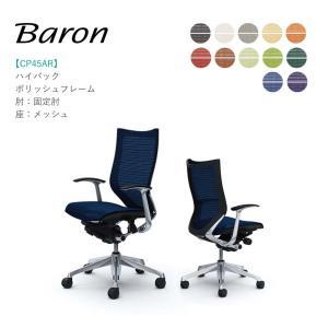 オフィスチェア オカムラ バロン ハイバック CP45AR CP45AW固定肘 ポリッシュフレーム 座:メッシュ soho-honpo