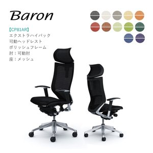 オフィスチェア オカムラ バロン EXハイバック可動ヘッドレストタイプ CP81AR CP81AW可動肘 ポリッシュフレーム 座:メッシュ soho-honpo