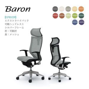 オフィスチェア オカムラ バロン EXハイバック可動ヘッドレストタイプ CP81CR CP81CW可動肘 シルバーフレーム 座:メッシュ soho-honpo