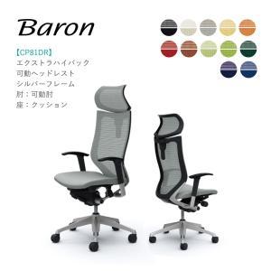 オフィスチェア オカムラ バロン EXハイバック可動ヘッドレストタイプ CP81DR CP81DW可動肘 シルバーフレーム 座:クッション soho-honpo