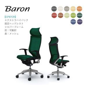 オフィスチェア オカムラ バロン EXハイバック固定ヘッドレストタイプ CP87CR CP87CW 可動肘 シルバーフレーム 座:メッシュ soho-honpo
