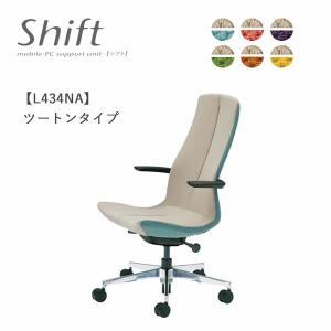不要チェア無料引取り中!オカムラ  シフト ツートンタイプ L434NA Okamura Shift|soho-honpo