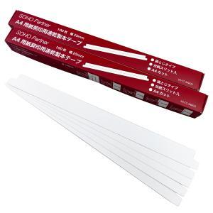 2個セット 契約書 契印用 製本テープ 100枚 白 幅 25mm 袋とじタイプ A4 カットタイプ 台紙スリット入 割印 対応 soho-partner