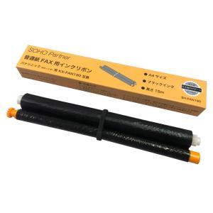 普通紙 ファックス機 FAX インク リボン パナソニック 用 おたっくす 互換 KX-FAN190 インクフィルム 汎用品|soho-partner