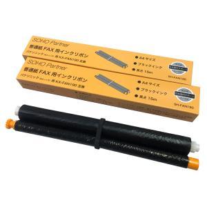 普通紙 ファックス機 FAX インク リボン パナソニック 用 おたっくす 互換 KX-FAN190...