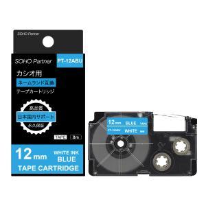 カシオ用 ネームランド互換 テープカートリッジ PT-12ABU(XR-12ABU互換) 青地白文字