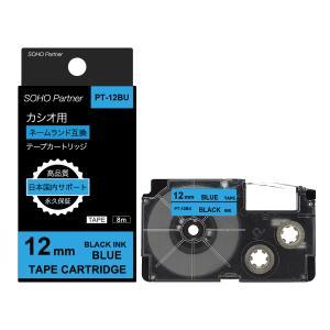 カシオ用 ネームランド互換 テープカートリッジ PT-12BU(XR-12BU互換) 青地黒文字