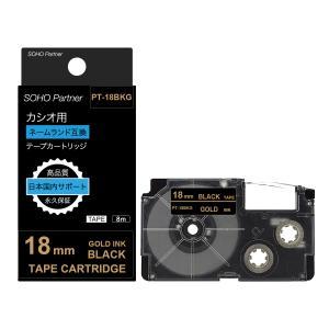 カシオ用 ネームランド互換 テープカートリッジ PT-18BKG(XR-18BKG互換) 黒地金文字