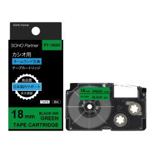 カシオ用 ネームランド互換 テープカートリッジ PT-18GN(XR-18GN互換) 緑地黒文字