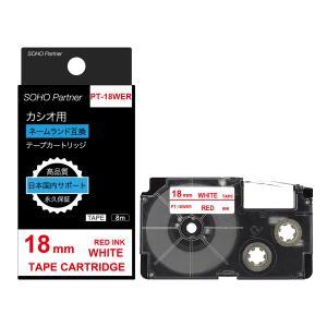 カシオ用 ネームランド互換 テープカートリッジ PT-18WER(XR-18WER互換) 白地赤文字