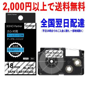 カシオ用 ネームランド互換 テープカートリッジ PT-18X(XR-18X互換) 透明地黒文字