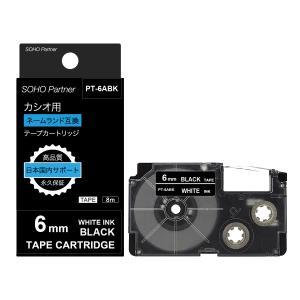 【永久保証】カシオ用 ネームランド互換 テープ カートリッジ 6mm 黒地白文字 PT-6ABK (XR-6ABK 互換)|soho-partner