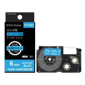 【永久保証】カシオ用 ネームランド互換 テープ カートリッジ 6mm 青地白文字 PT-6ABU (XR-6ABU 互換)|soho-partner